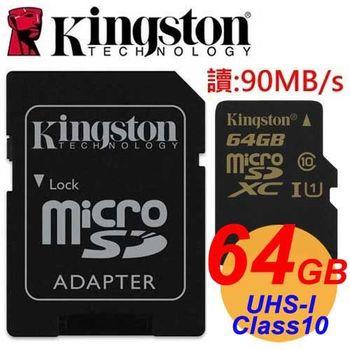 Kingston 金士頓 64GB 90MB/s microSDXC TF UHS-I U1 C10 記憶卡