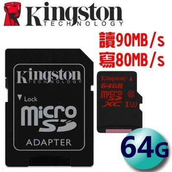 Kingston 金士頓 64GB 90MB/s microSDXC TF UHS-I U3 C10 記憶卡