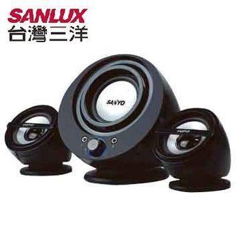 【SANLUX台灣三洋】聲之藝2.1聲道多媒體電腦喇叭(SYSP-832)