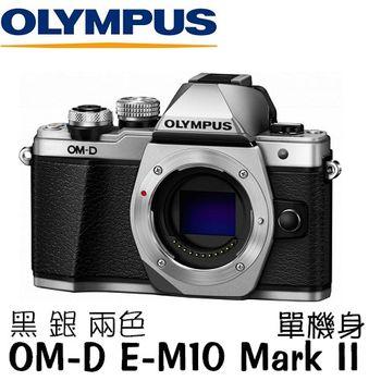 {送電池+相機包}OLYMPUS OM-D E-M10 Mark II BODY 單機身 (公司貨)