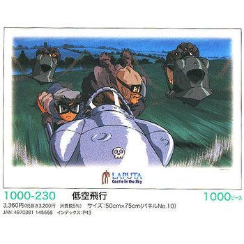 【宮崎駿系列拚圖】天空之城 低空飛行 1000pcs ES1000-230