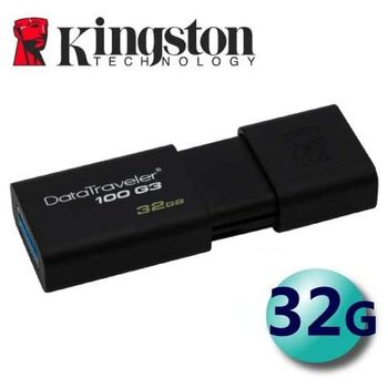 Kingston 金士頓 32GB DT100 G3 USB3.0 隨身碟
