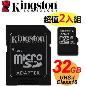 【2入組】Kingston 金士頓 32GB 80MB/s microSDHC TF UHS-I C10 記憶卡