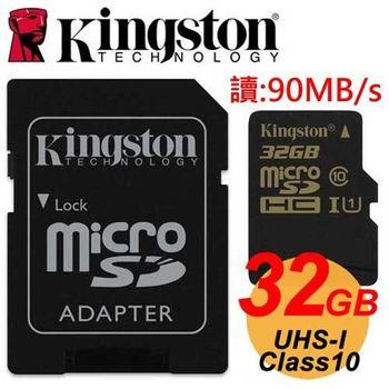 Kingston 金士頓 32GB 90MB/s microSDHC TF UHS-I U1 C10 記憶卡