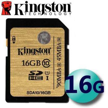Kingston 金士頓 16GB 90MB/s SDHC UHS-I U1 C10 記憶卡