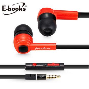 E-books S19 音控接聽入耳式耳機