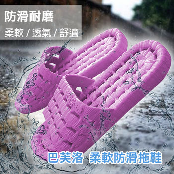 【巴芙洛】柔軟防滑拖鞋-紫色