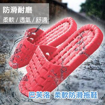 【巴芙洛】柔軟防滑拖鞋-西瓜紅
