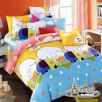 【情定巴黎】繽紛小象  精梳棉雙人四件式兩用被床包組