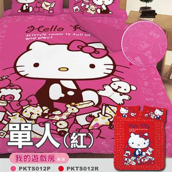 La Veda【HELLO KITTY-我的遊戲室-紅】單人床包被套三件組