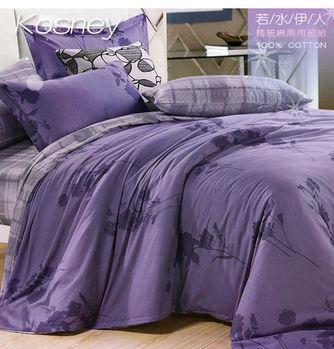 【KOSNEY】若水伊人 頂級特大精梳棉兩用被床包組