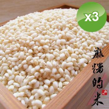 【西川米店】 麻糬的米-圓糯米3包組 (300g/包)
