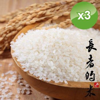 【西川米店】 長者的米-頂級壽司米3包組 (300g/包)
