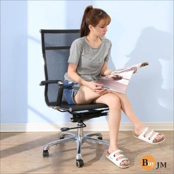 BuyJM 黑爵士全網高背鋁合金腳PU輪辦公椅/電腦椅(免組裝)