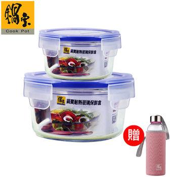 【鍋寶】玻璃保鮮盒2入組送玻璃隨手瓶(粉)EO-BVC400830GS0570P