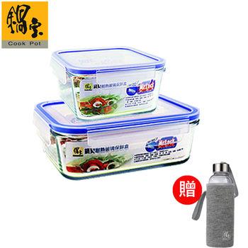 【鍋寶】玻璃保鮮盒2入組送玻璃隨手瓶(灰)EO-BVC0582112GS570GE