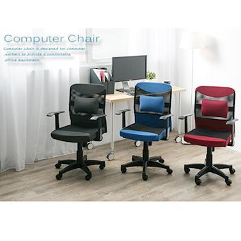 凱堡 透氣高靠背厚腰墊辦公椅/電腦椅