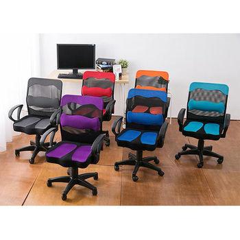 凱堡 美臀辦公椅/電腦椅-臀型包覆性強-二功能底盤-長型腰靠墊