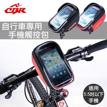 自行車手機包 觸控手機包 自行車把手固定座 腳踏車運動支架 自行車 腳踏車 收納包 適用5.5吋以下手機