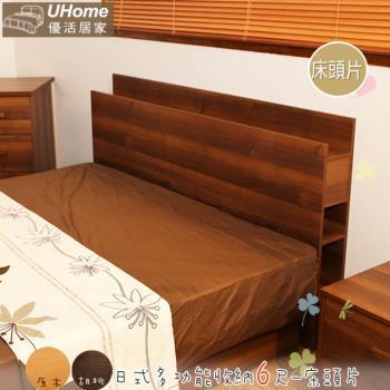 UHO 日式收納6尺雙人加大床頭片-胡桃or原木色