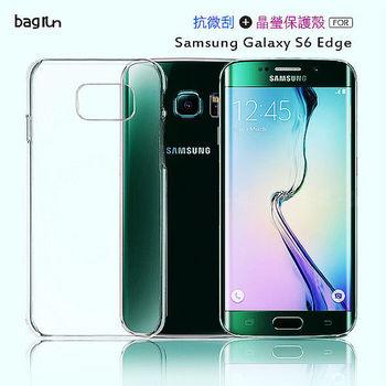 Bagrun Samsung S6 Edge[抗微刮]晶瑩手機保護殼