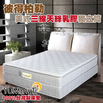 Yummyti 彼得柏勒 美式三線天絲乳膠獨立筒台灣製床墊-特大6X7尺
