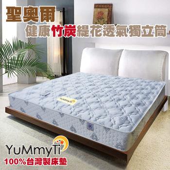 Yummyti 聖奧爾 健康竹炭緹花透氣獨立筒台灣製床墊-特大6X7尺
