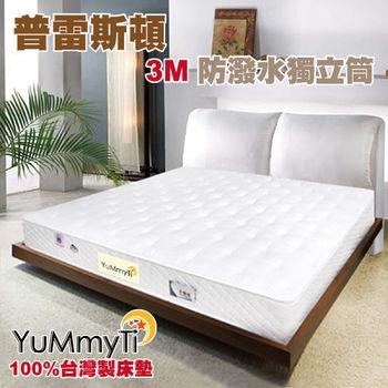 Yummyti  普雷斯頓 3M防潑水獨立筒台灣製床墊-特大6x7尺