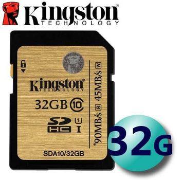 Kingston 金士頓 32GB 90MB/s SDHC UHS-I U1 C10 記憶卡