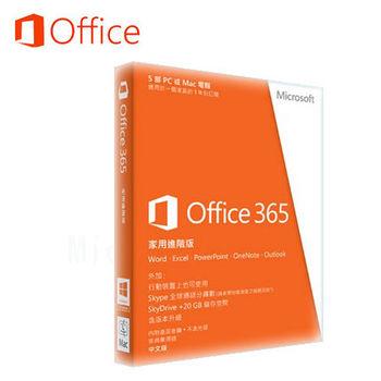 【Microsoft 微軟】Office 365 家用進階版 (PKC)
