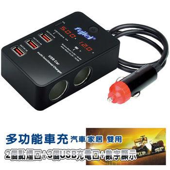 fujiei尊爵版多功能汽車/家居雙用USB快速車充