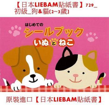 【日本LIEBAM貼紙書】729_初級_狗貓(2~3歲)