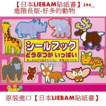 【日本LIEBAM貼紙書】594_進階長版-好多的動物