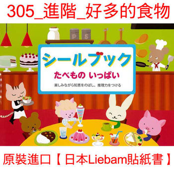 【日本LIEBAM貼紙書】305_進階_好多的食物