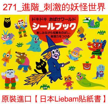 【日本LIEBAM貼紙書】271_進階_刺激的妖怪世界