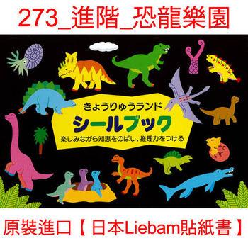 【日本LIEBAM貼紙書】273_進階_恐龍樂園