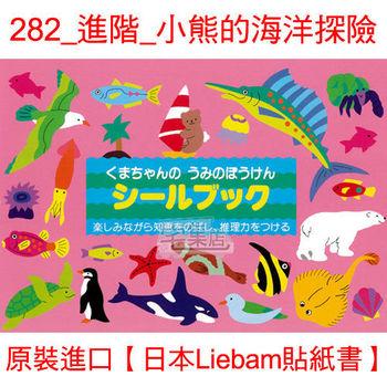【日本LIEBAM貼紙書】282_進階_小熊的海洋探險
