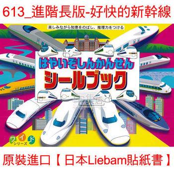 【日本LIEBAM貼紙書】613_進階長版-好快的新幹線