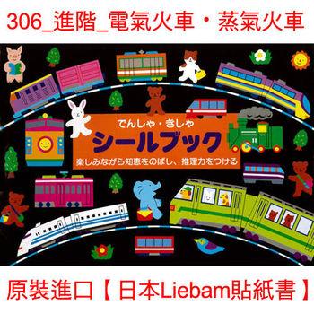 【日本LIEBAM貼紙書】306_進階_電氣火車・蒸氣火車