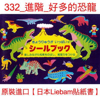 【日本LIEBAM貼紙書】332_進階_好多的恐龍