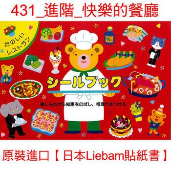 【日本LIEBAM貼紙書】431_進階_快樂的餐廳