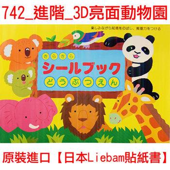【日本LIEBAM貼紙書】742_進階_3D亮面動物園