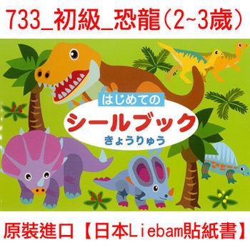 【日本LIEBAM貼紙書】733_初級_恐龍(2~3歲)