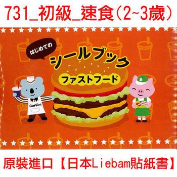 【日本LIEBAM貼紙書】731_初級_速食(2~3歲)