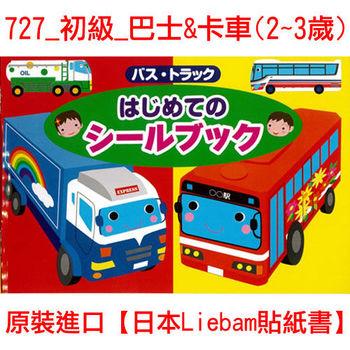 【日本LIEBAM貼紙書】727_初級_巴士卡車(2~3歲)