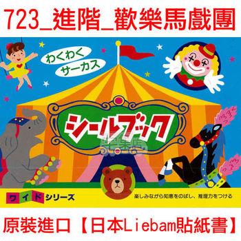 【日本LIEBAM貼紙書】723_進階_歡樂馬戲團