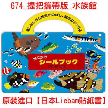 【日本LIEBAM貼紙書】674_提把攜帶版-水族館