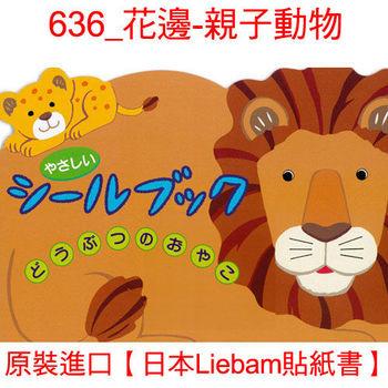 【日本LIEBAM貼紙書】636_花邊-親子動物