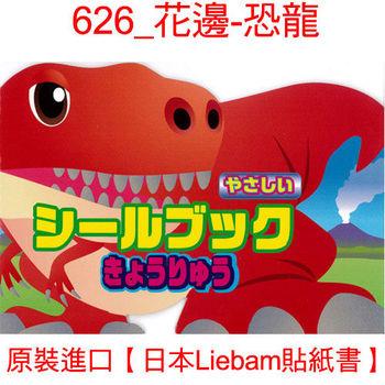 【日本LIEBAM貼紙書】626_花邊-恐龍