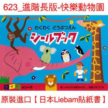 【日本LIEBAM貼紙書】623_進階長版-快樂動物園